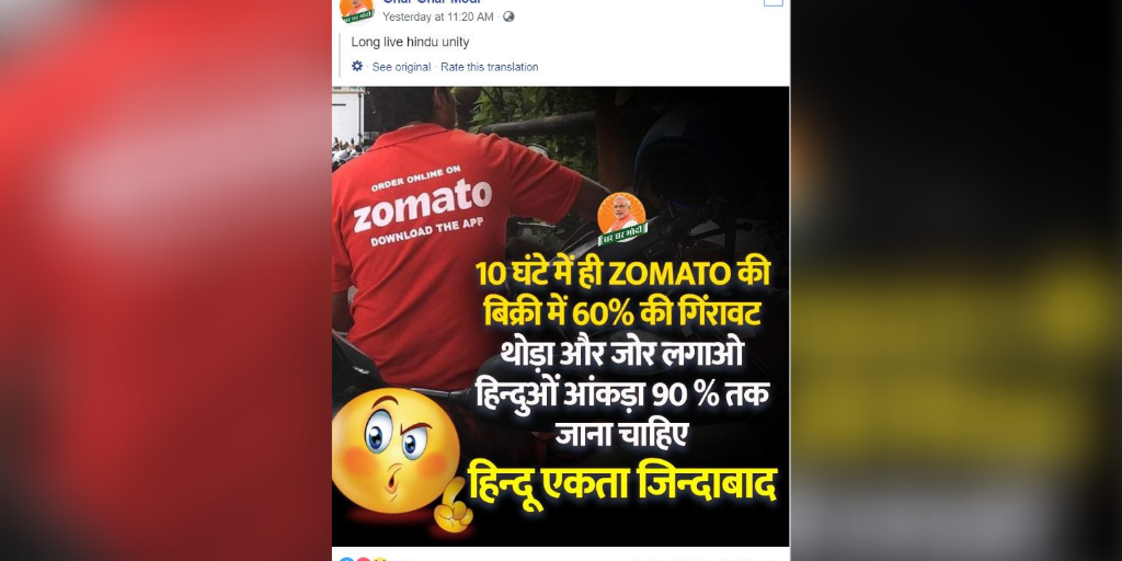 No, Zomato's Sales Have Not Dropped By 60% In 10 Hours